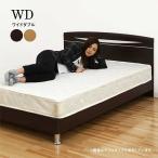 ベッド ワイドダブルベッド マットレス付き すのこベッド 北欧 モダン 木製 人気 安い