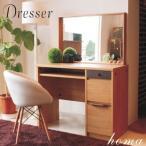 ドレッサー 鏡台 コスメ台 木製 北欧