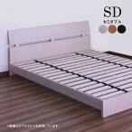 ベッド セミダブルベッド フレームのみ ローベッド 巻き すのこ 北欧 モダン シンプル 安い 人気