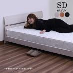 ベッド ベット セミダブルベッド マットレス付き 巻き すのこベッド ローベッド シンプル 北欧 モダン