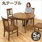 ダイニングテーブルセット 丸テーブル 4人掛け 5点 幅112 オーク(ナラ) 円 北欧 カフェ