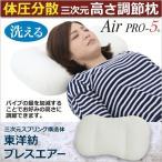 枕 まくら エアープロファイブ 三次元高さ調節まくら 高反発 抗菌 防臭 速乾 軽い 洗える ホワイト