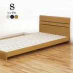 ベッド シングルベッド フレーム単体 ローベッド フロアベッド すのこベッド ヘッドボード パネル シンプル 北欧 モダン