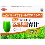 大正製薬 ヘルスマネージ 大麦若葉青汁 キトサン 特定