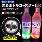 バラエティ本舗 LED 光る ボトル コースター  小  ステッカー 4.5cm  ホワイト