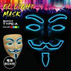 光るマスク アノニマス 全4色 電池ボックス付 仮面 ELマスク ガイ・フォークス かっこいい ダンス 衣装 コスプレ クラブ ELワイヤー