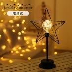 テーブルランプ アンティーク 星型 電池式 おしゃれ LED 電球色 ライトスタンド アイアン インテリア 照明 レトロ ヴィンテージ 北欧 スター かわいい