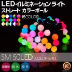 イルミネーションライト カラーボール 5m 50球 全15色 LED 屋外 室内 防雨 防水 ストリング ストレート 電飾 飾り コンセント