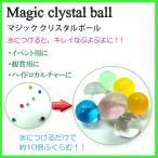 ジェリーボール マジッククリスタルボール