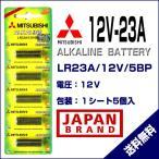 三菱 アルカリ電池 12V-23A