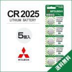 CR2025 ボタン電池 MITSUBISHI 三菱 ブランド (5個セット) 1シート [ リチウム 電池 コイン電池 逆輸入品 バッテリー ]