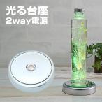 LED台座 薄丸型 4灯 電池/USB/アダプター マルチカラー ハーバリウム LED ライト 光る プレート 花材 コースター スタンド レインボー