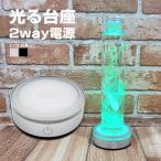 LED台座 丸型 4灯 電池式 マルチカラー 7.6cm ハーバリウム LED ライト 光る プレート 花材 コースター スタンド レインボー