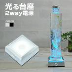 LED台座 四角型 4灯 電池式 マルチカラー 6.8cm ハーバリウム LED ライト 光る プレート 花材 コースター スタンド レインボー