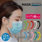 マスクフック マスクイヤーフック 2ペア4個 マスクホルダー シリコン 大人 子供 兼用 耳保護 フック 留め具 マスクバンド  耳ガード