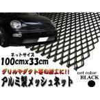 アルミ製メッシュネット100cm×33cm 黒/グリル加工/エアロ/網