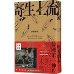 韓国映画「パラサイト 半地下の家族」シナリオ 台湾版 Parasite: Screenplay 寄生上流:原來氣味的秘密在這裡,導演訪談+一刀未剪劇本書 台本 セリフ集