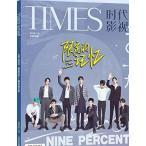 雑誌 TIMES時代影視雜志 2019年11月588期 中国版 NINE PERCENT(ナインパーセント):表紙!記事掲載!タイムズ 中国雑誌 写真集 豪華特典付