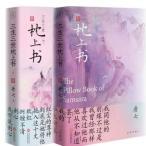 ドラマ小説 三生三世枕上書(上下全二冊) 中国版 The Pillow Book of Samsara Eternal Love,The Pillow Book 唐七 唐七公子