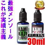 【実質最安値】 国産 KAMIKAZE E-JUICE 30ml プルームテックプラス カートリッジ リキッド 電子タバコ VAPE メンソール レッドブル 大容量 最安 送料無料