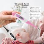 電子体温計 体温計  デジタル ネックが曲がる 抗菌タイプ 実測式 デジタル 収納ケース付き 健康管理 風邪 子ども 大人 オーム電機