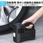 空気入れ 電動 自転車 自動車 電動空気入れ 充電式空気入れ 車用  英式 米式 仏式兼用 携帯ポンプ 日本語取扱説明書付 エアコンプレッサー エアポンプ