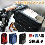 MB08 大容量タンクバッグ ツーリングバッグ タンクバッグ デグナー/バイク用タンクバッグ マグネット バイク用バッグ 3色選ぶ