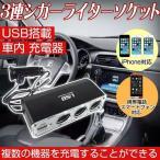 3連シガーソケット 車載充電器カーチャージャー車のシガーソケット接続!!USB1ポート搭載!