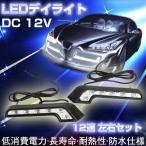 デイライト ベンツ LEDデイライト 12連 左右セット デイライト LED 防水 車ライト 低消費電力・長寿命・耐熱性と防水仕様