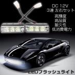 2X3 6LED★高輝度LEDフラッシュライトストロボライト警告灯 LEDデイライト 車ライト 車用品 2個セット ホワイト