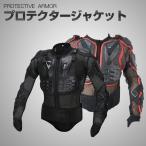 上半身プロテクタージャケット オートバイジャケット バイクウエア バイクプロテクタージャケット 通気耐磨 2色
