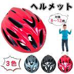 自転車ヘルメット 軽量モデル ヘルメット サイズ54〜60cm 色選択可 大人用 ロードバイク 自転車用品 outdoor