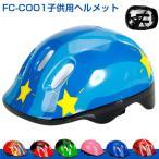 ヘルメット 子供用ヘルメット 自転車ヘルメット スケボーヘルメット FC-COO1 軽量 子供用 スケボー 50-53cm 6ホール outdoor
