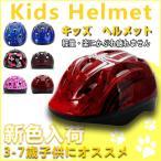 FC-COO2 軽量 子供用自転車ヘルメット スケボー 8ホール 色選択可 outdoor
