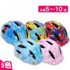 ヘルメット 子供用自転車ヘルメット 男の子 女の子 キッズ スケボー 11ホールFC-D001  53-55cm 色選択可 outdoor