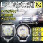 1年間保証 27W LED作業灯 LEDワークライト作業灯 LED投光器 トラクター用 12V/24V対応 丸型/角型