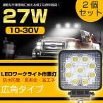 【2台セット】1年間保証 27W 超高輝度 led作業灯 LEDワークライト作業灯  led作業灯 12v LED投光器 トラクター用 12V/24V対応 角型