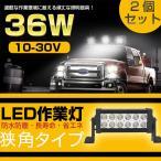 1年間保証・led作業灯 36w 24v led作業灯 ワークライト LED投光器 トラクター用 12V/24V対応 角型 狭角【2個セット】