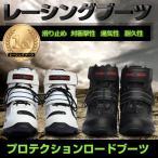 レーシングブーツ バイク用ブーツ/ショートブーツ オートバイ靴 分厚いプロテクショロードブーツ SIZE40-45 全3色