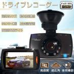 full HD 小型 ドライブレコーダー 2.7インチ 動体検知 動体感知 広角レンズ 暗視機能 赤外線ライト  防犯カメラ Gセンサー搭載 常時録画 静止画