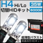 h4 hidキット/HID H4 HIDキット バラスト一体型 35w 補修用 HID H4 バルブ 6000K スリムバラスト採用 H4 HIDキット 35w