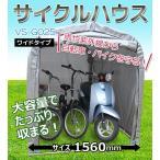 サイクルハウス ワイドタイプ 物置 サイクルポート サイクルガレージ ガレージ 防犯 自転車 バイク 自転車置き場 カバー 雨風対策 VS-G025 ベルソス VERSOS
