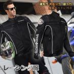 バイクジャケット 3シーズン バイク用品 上半身レーシング服 メッシュジャケット バイクウェア プロテクター装備 耐磨 2サイズ選択可