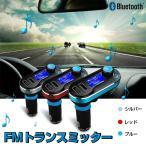 fmトランスミッター MP3 12v車対応 車載用 fmトランスミッター iphone リモコン付き SDカード usb接続 高音質 車載 充電式 3色可選