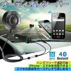 bluetooth4.0 NFC オーディオレシーバー USB充電&ハンズフリー通話 車載用品12V  スマホ・iphone・ipad対応 ブラック