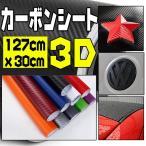 3dリアルカーボンシート 車 カーボンシート 3d カッティング用 伸縮/カーボンフィルム 127x30cm カーフィルム