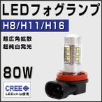 1年間保証 LEDフォグランプ H8/H11/H16 ledフォグランプ ledフォグバルブ LED フォグランプcree製 プロジェクタータイプledフォグライト 80W 1個セット