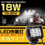 led作業灯18w 集魚灯 長型ワークライト led作業灯18w 防水 LEDワークライト 12V/24V対応 投光器 倉庫照明 自動車