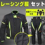 防水 防寒 冬春秋 上半身レーシング服 ライダースジャケット レーシングパンツ/バイクズボン セット バイク用品