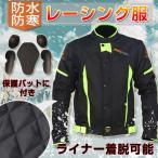 バイクジャケット 3シーズン 冬 春秋 上半身レーシング服 メッシュジャケット バイクウェア バイクジャケット 冬 防水 防寒 プロテクター装備 2サイズ選択可